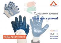 Перчатки трикотажные, перчатки с ПВХ напылением